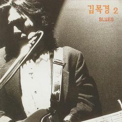 김목경 [김목경 2 Blues]