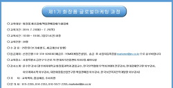 [화종모 교육] 제1기 화장품 글로벌마케팅 과정