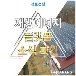 재생에너지 클라우드 플랫폼 소식 확인