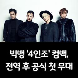 빅뱅 '4인조' 컴백, 전역 후 공식 첫 무대