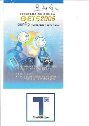 2005 군포 중소벤처 트레이드쇼-1