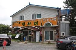 경북 성주 맛집 가야 산아래