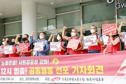 """""""더 이상 참을 수 없다! 공무원노동자의 목소리를 들어라!"""" 10월 20일 12시, 우리는 일손을 놓는다! #공무원노동자 #차별철폐 #노동존중 #사회공공성"""