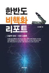 한반도 비핵화 리포트조성렬 지음백산서당 | 436쪽 | 2만5000원