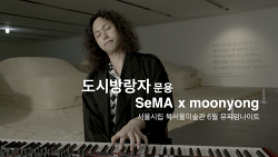 문용 - 도시방랑자 | 《SeMA x moonyong》 서울시립미술관 6월 뮤지엄나이트 | 레안드로 에를리치 '자동차 극장'