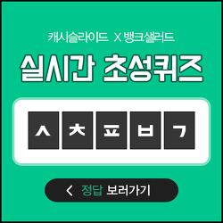 뱅크샐러드 카드추천 실시간 초성퀴즈 이벤트 정답 공유!