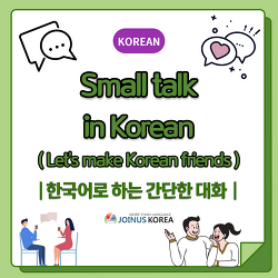 [Daily JOKOer] Let's have a chat with Korean!