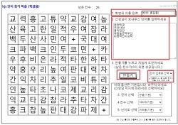 kjs 단어 찾기 퍼즐 - 학생용 프로그램 -웹으로 참여