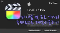Final Cut Pro 파이널 컷 프로 Trial 무료로 계속 사용하기 - 90일 기간 무제한 연장 (크랙:Free Crack)