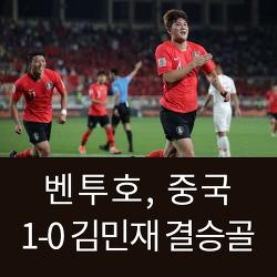 [한국VS중국] 축구 1-0 '김민재 결승골'