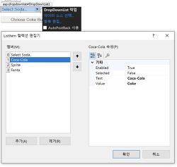 ASP.net DropDownList  값 선택하기, Select 선택값 변경시 함수 처리하기