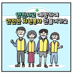 자원봉사종합보험 웹툰3