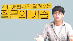 신입 개발자들(a.k.a 삐약이들)🐥, 질문은 이렇게 하는 것이다! | 삼평동 연구소