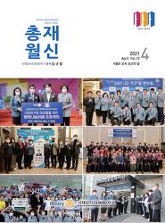 국제로타리 3690지구 총재월신 소식