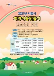 시흥시, 2021 희망마을 만들기 공모사업 모집