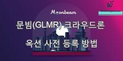 문빔(GLMR) 크라우드론 옥션 사전 등록 방법