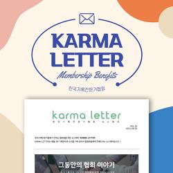 [안내] KARMA LETTER와 아카이빙 페이지를 소개합니다.
