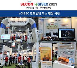 2021 전자정부 정보보호 솔루션 페어 eGISEC , 한드림넷 참가기