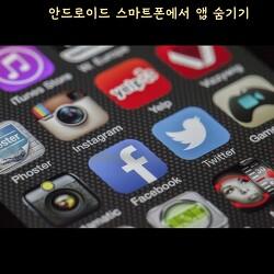 안드로이드 스마트폰에서 설치된 앱을 숨기는 방법 [스마트폰 이용팁]