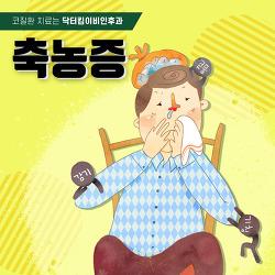 축농증 치료병원 닥터킴이비인후과에서 건강 지키세요!