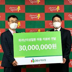 DB손해보험, 희귀난치성질환 환우를 위해 치료비 3천만원 전달!