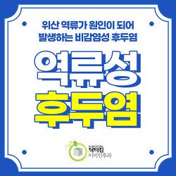 [대방동이비인후과] 역류성 후두염 치료, 습관교정부터 시행해야