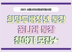 희망두배청년/꿈나래통장 참여자모집