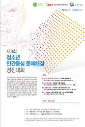<제8회 청소년 인간중심 문제해결 경진대회>가 열립니다!(8월 16일까지 접수 기간 연장)