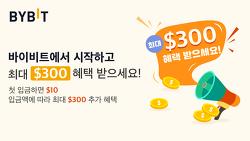 Bybit 신규 회원가입 300달러 보너스 이벤트