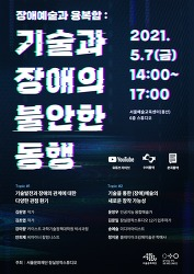 서울문화재단, 라운드테이블 '기술과 장애의 불편한 동행' 7일 개최