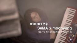 문용 - moon | 《SeMA x moonyong》 서울시립미술관 6월 뮤지엄나이트 | 레안드로 에를리치 '탑의 그림자'