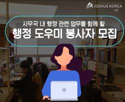 [모집] 글로벌 지식나눔 NGO단체 관련 행정 보조 봉사활동 (상시 활동) - 영등포 사무국
