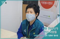 [착한안테나가 만난 사람들 15호] 따뜻함을 기록으로 남기는 내곡동 김향분 캠프장