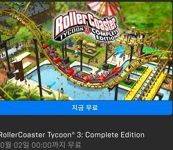 (에픽 게임즈 무료게임) RollerCoaster Tycoon 3 Complete Edition