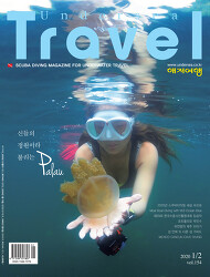 Published Undersea Travel 1/2, 2020