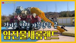 경기도 연천 임진물새롬랜드 (앨리스 테마공원, 연천에 아이들과 가볼만한곳) Gyonggi-do Yeoncheon, Alice in Worderland