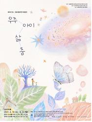 성동문화재단 성수아트홀에서 운영하는 영유아 무용공연 '우주, 아이, 삶, 춤'