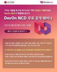 LG CNS DevOn NCD 무료 세미나 안내