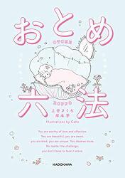 일본 여성을 위한 법률책 - 숙녀6법
