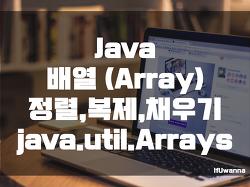 [Java] 배열 정렬,복제,채우기 - java.util.Arrays