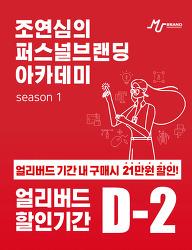 7월 조연심의 퍼스널브랜딩아카데미 시즌1 얼리버드 가격할인 마감 D-2