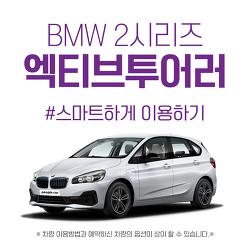 BMW 2시리즈 엑티브투어러 스마트하게 이용하기!