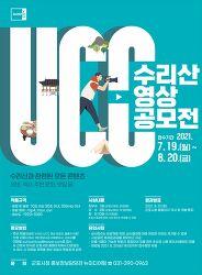 [20210708]군포시, 수리산 UCC 영상 공모전 개최