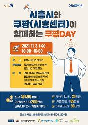 시흥시, 쿠팡데이 11월 3일 개최