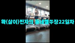 6월30일훈련ZIP-'확(살이)찐자의 동네헬쑤장22일차'
