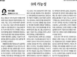 [중앙일보 기고] 0의 가능성