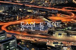 경기도 야경 / 수원 광교 / 동수원 톨게이트