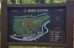 충북 영동군 영동읍 금성산 등산 안내도, 금성산 등산 코스