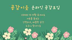 『공감이웃』 공감 모임 안내 (2021.6 / 온라인)