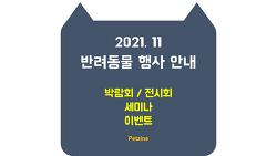 21년 11월 펫박람회, 모두 3건 개최예정